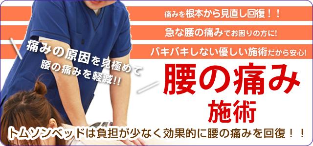 腰の痛み施術バナー