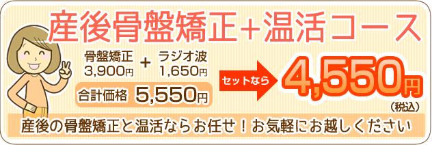 産後骨盤矯正+温活コース4,980円