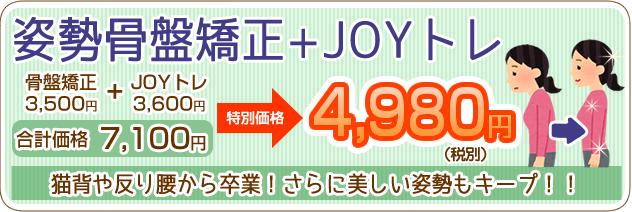 姿勢骨盤矯正+JOYトレ4,980円