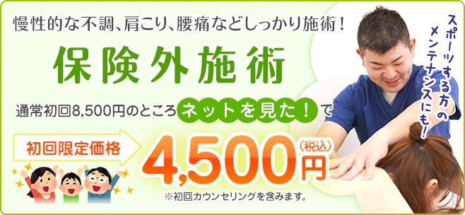 保険外施術初回4000円