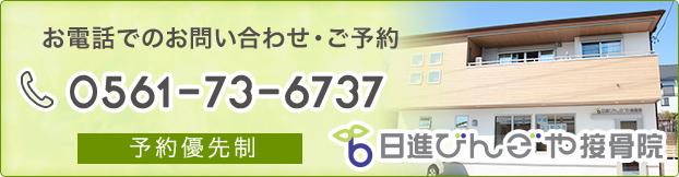 お問い合わせ電話番号:0561-73-6737