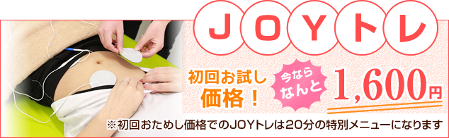 JOYトレ初回1600円